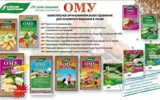 ОМУ — универсальное, органоминеральное удобрение