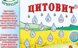 Питательный раствор Цитовит (для растений) — состав, правила использования