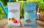 Удобрение суперфосфат, применение на огороде, как вносить в почву?