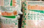 «ЭкоПлант» — эффективное комплексное удобрение