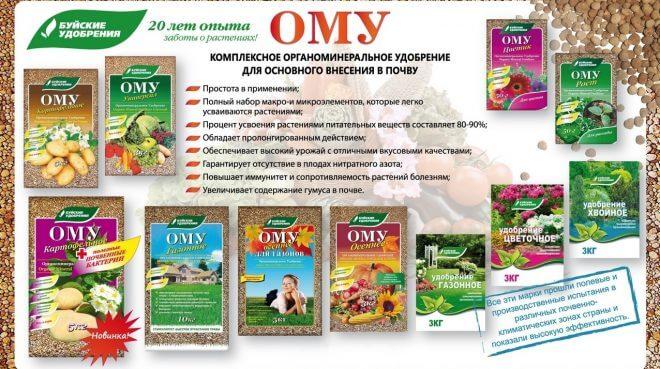 omu-listovka-e1514670162286-660x369