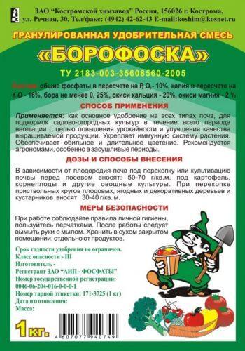 borofoska-instruktsiya-350x500