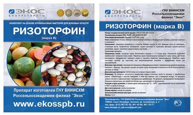 rizotorfin-etiketka-660x394