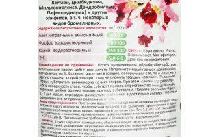 sostav-grunta-dlya-orhidej-320x200